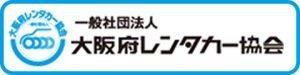 大阪府レンタカー協会
