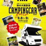 大阪キャンピングカーフェアー2018 秋の大商談会
