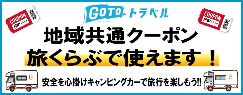 GOTOトラベル 地域共通クーポン 旅くらぶで使えます!
